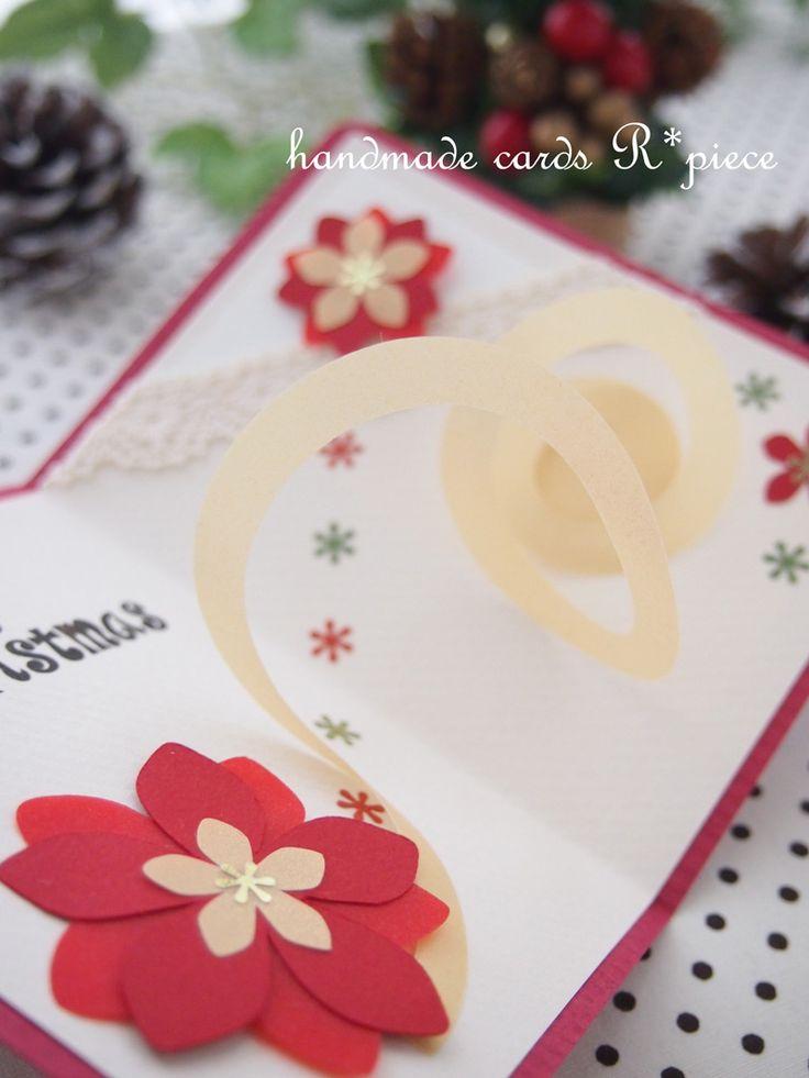 手作りカードキット*kurukuru* クリスマス限定ポインセチア♪