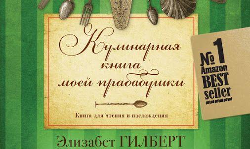 Кулинарная книга моей прабабушки. Книга для чтения и наслаждения Маргарет Ярдли Поттер скачать бесплатно - Поиск в Google