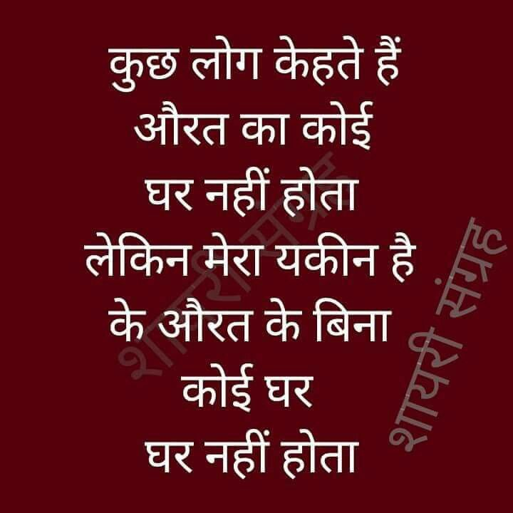 Quotes On Women Empowerment In Hindi