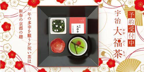 一年の多幸を願うお祝い茶は 新春の京都の趣