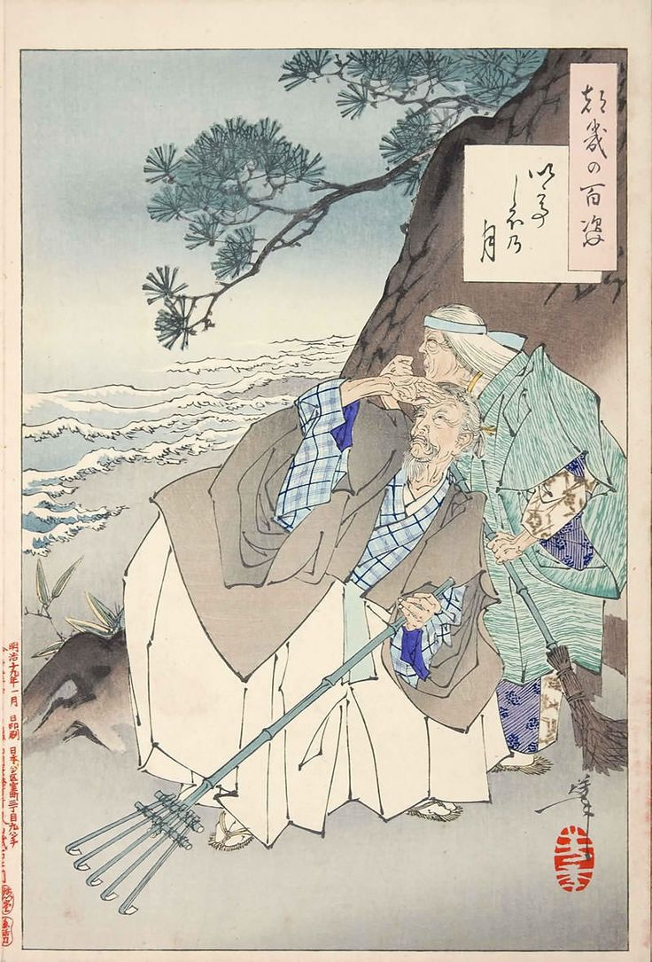 "Tsukioka Yoshitoshi: One Hundred Aspects of the Moon - # 17 ""The Moon at High Tide"" -- Yoshitoshi's ""100 Aspects of the Moon."" A folktale about a long-married old couple who stand by the sea. The pine tree is symbolic of long life."