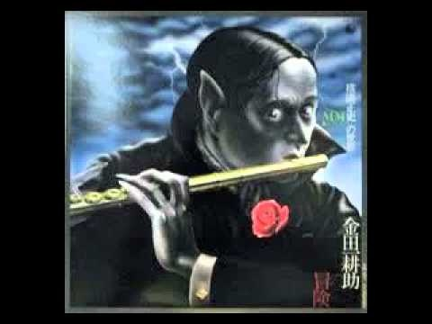 LP: Music Mystery - The Adventure Of Kousuke Kindaichi (King Records Japan, 1977)   #Music