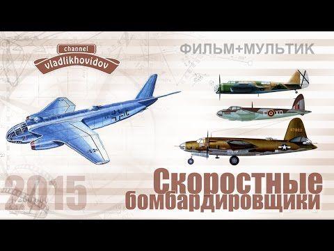 Скоростные бомбардировщики ВМВ - YouTube