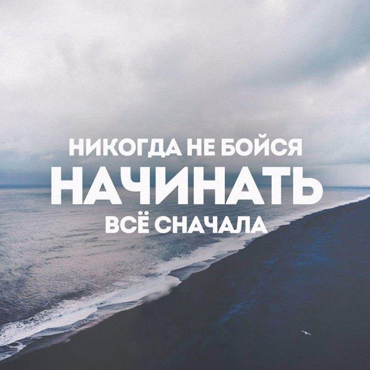 Никогда не останавливайтесь! Идите только вперед! #1_9_90законуспеха #kate3869 #Ekaterinakarmanova #меняйжизнь #успехгарантирован #деньгивсем #работадома