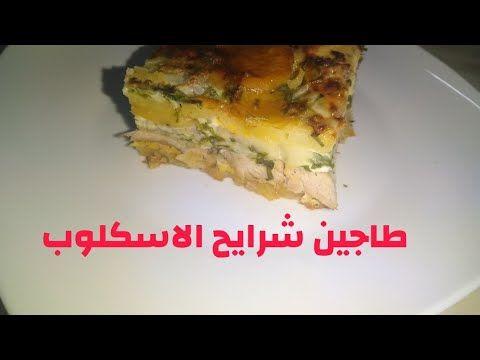 ابن والذ طاجين بشرايح الاسكلوب بنة على بنة Youtube Food Banana Bread Banana