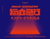 INDIE EXPRESS / 獨立急行 / インディーエクスプレス