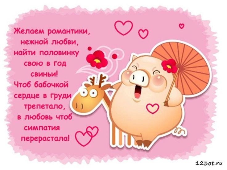 статусы поздравления с новым годом свиньи этот