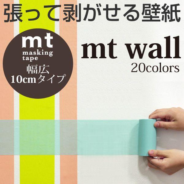 mt wall 幅広マスキングテープ 張って剥がせる壁紙 カラー20色 幅10cm(1個単位)幅100mm×15m巻【あす楽対応】【楽天市場】