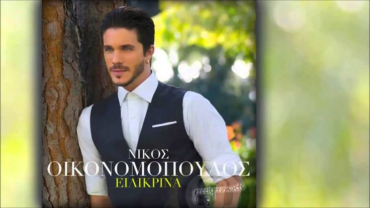 Nikos Oikonomopoulos - Eksaitias Sou ( New Official Song 2013 )