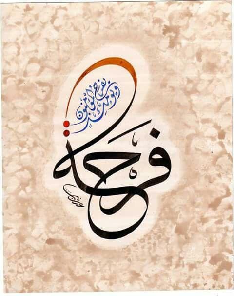 الأستاذ عدنان الشيخ عثمان /حمص