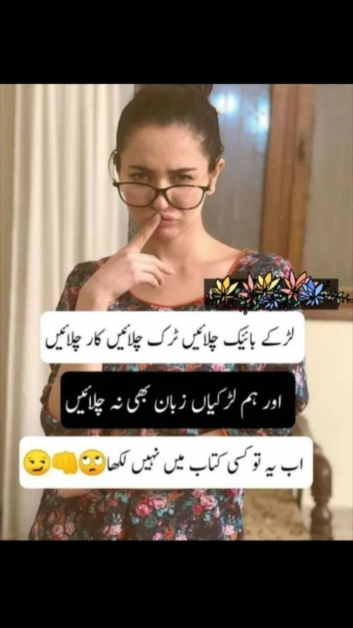 Adeefa In 2021 Cute Funny Quotes Funny Girl Quotes Funny Girly Quote
