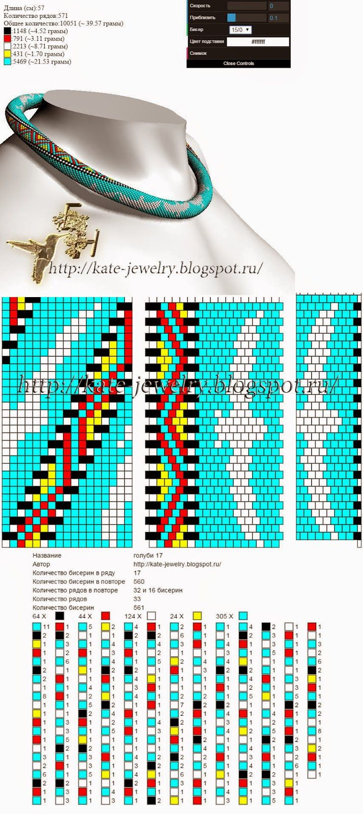 "Украшения из бисера и камней ""Beaded jewelry"": Схема для жгута ""Голуби"""
