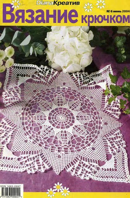 диана 0406 - Светлана Сорокина - Picasa Web Albums #crochetmagazine