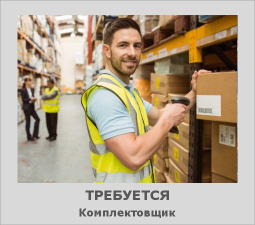 Требуется Комплектовщик  Обязанности: - погрузо/разгрузочные работы - сборка упаковка товара по коробкам  Требования: - внимательность, активность, готовность к работе на ногах  Условия работы: - график работы 5/2 (ночь) с 20.00 до 8.00 - заработная плата на время стажировки 1200 р./смена,далее сделка - выплаты 2 раза в месяц * бесплатная развозка от м. Пр.Просвещения  Тел.: 8(960)274-02-17 8(812)318-02-54 #работа #работа_в_спб #вакансии_в_спб #Сакнт_петербург #комплектовщик