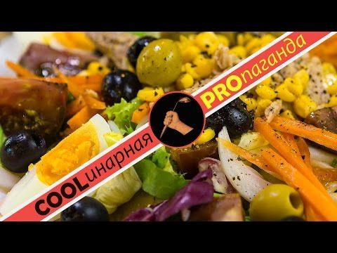COOLинарная ПРОпаганда: Салаты. Соус винигрет. Рецепт великолепных средиземноморских салатов