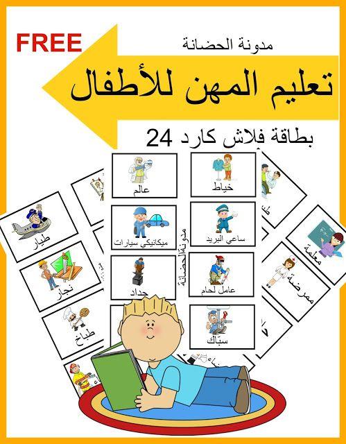 كيفية تعليم الاطفال المهن مجاني فلاش كارد من تنفيذى لتعليم الاطفال الكلام Arabic Alphabet For Kids Arabic Kids Learning Arabic