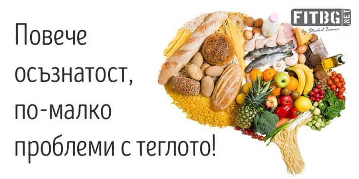 Психология на храненето: Или как да изградим здравословна връзка с храната