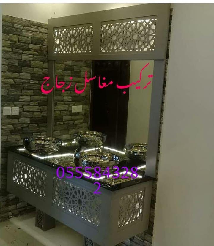 مغاسل حمامات الرياض