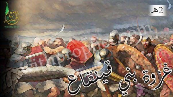 غزوة بني قينقاع Painting Allah Art