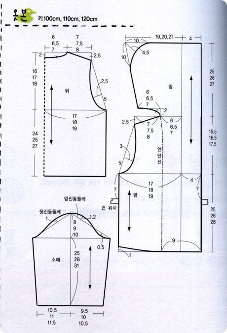 ☆。출처 : 내 손으로 만드는 명품아이옷 DIY. 랩가디건