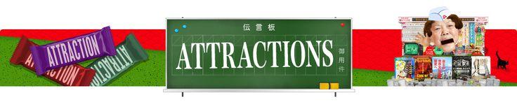 Attration