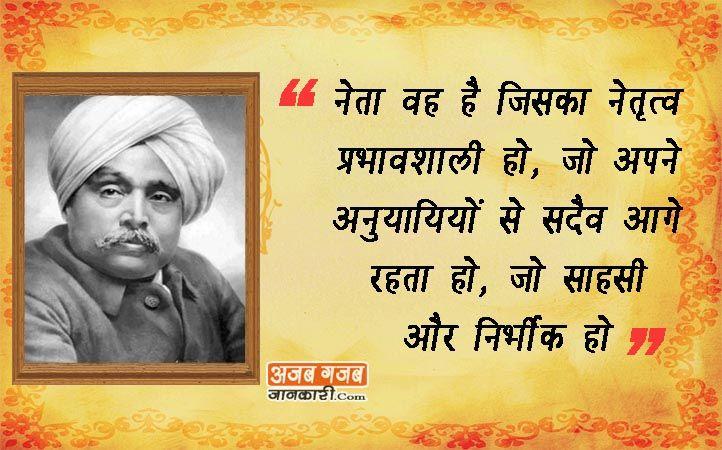 great thoughts ( Quotes ) of lala lajpat raiin Hindi | lala lajpat rai sloganलाला लाजपत राय के सुविचार ( अनमोल विचार ) slogans of freedom fighters लाला लाजपत राय जिन्हे हम पंजाब केसरी के नाम से भी जानते हैं एक ऐसे स्वतंत्रता सेनानी थे, जिन्होंने अपने जीवन में कभी भई हार नहीं मानी और जोश एवं जुनून के साथ संघर्ष..