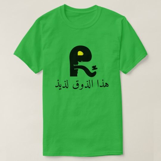 Funny face and This taste is delicious, in Arabic T-Shirt funny face taste a fly and This taste is delicious(هذا الذوق لذيذ) in Arabic. Get this for a trendy and unique green t-shirt with Arabic script in the colour black.