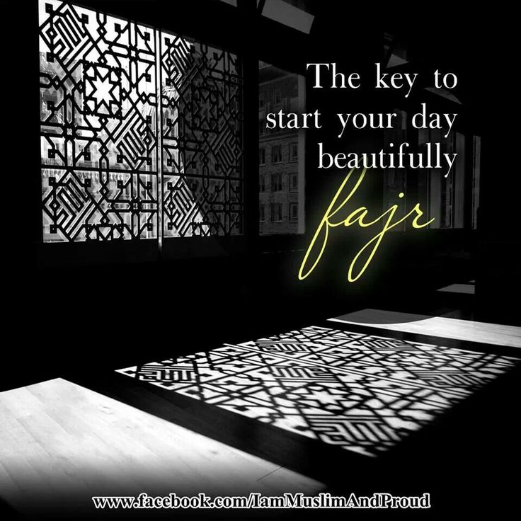 Start your day with the name if The Most Beneficial and The Most Merciful