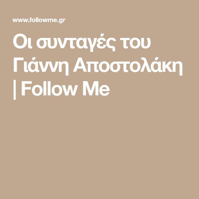 Οι συνταγές του Γιάννη Αποστολάκη | Follow Me