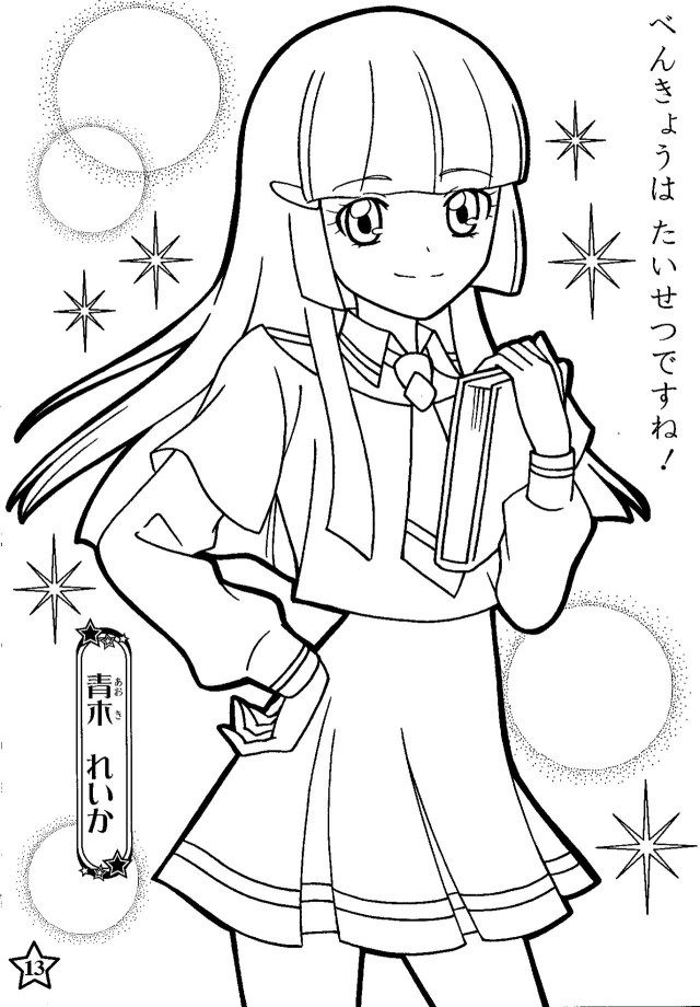 Smile Precure Coloring Pages