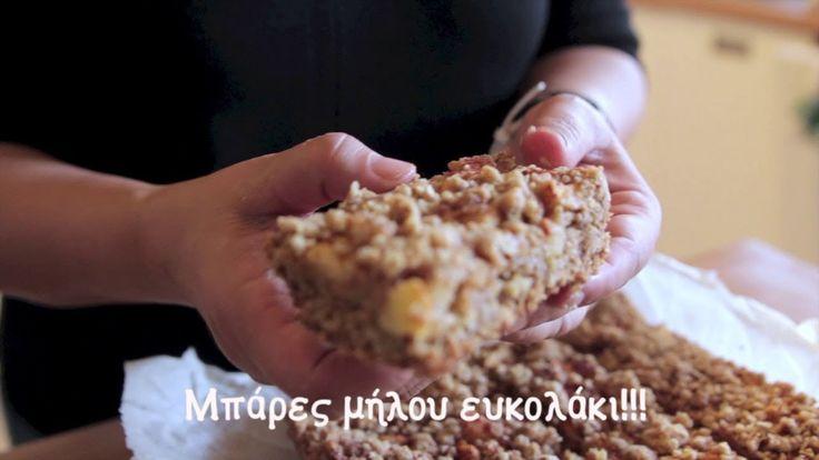 Σχολικό κολατσιό : Μπάρες Μήλου | Mamatsita - Apple Bars