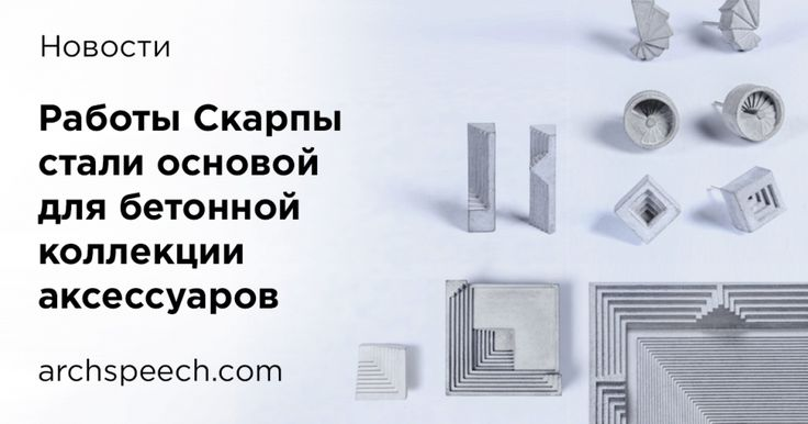 Карло Скарпа вдохновил дизайнеров на бетонную коллекцию аксессуаров :: Статьи