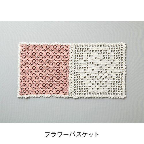 ふんわりやさしい色でつなぐ 方眼編みと模様編みドイリーの会75   フェリシモ