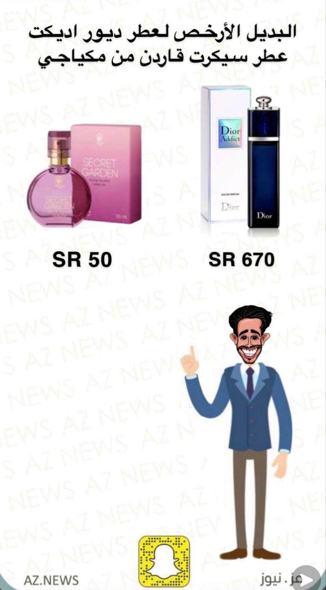 Pin By Re0o0ry ه م س ات ع اب ر ة On Informations معلومات Dior Addict Dior Fragrance