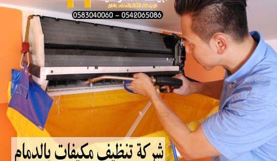 شركة تنظيف مكيفات بالدمام Dammam Air Conditioner Conditioners