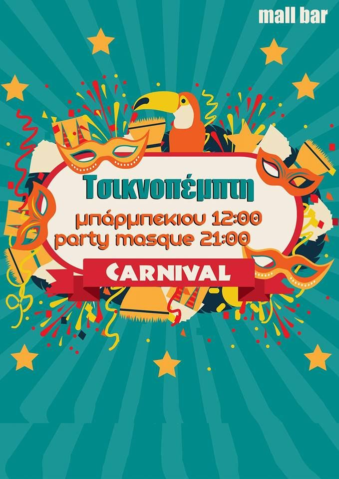 Τσικνοπέμπτη @ Mall Bar & Coffee house στη Βέροια ! ! ! Μπάρμπεκιου 12:00 Party Masque 21:00