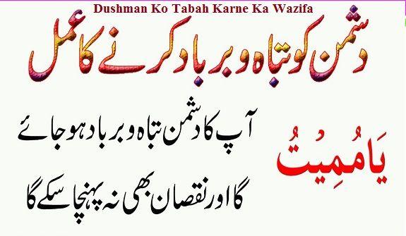 Dushman Ko Tabah Karne Ka Wazifa Amal Totke Aur Taweez In 2020 Strong People Quotes Daily Inspiration Quotes Dua