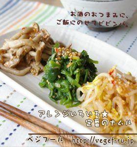 アレンジいろいろ★常備菜ナムル