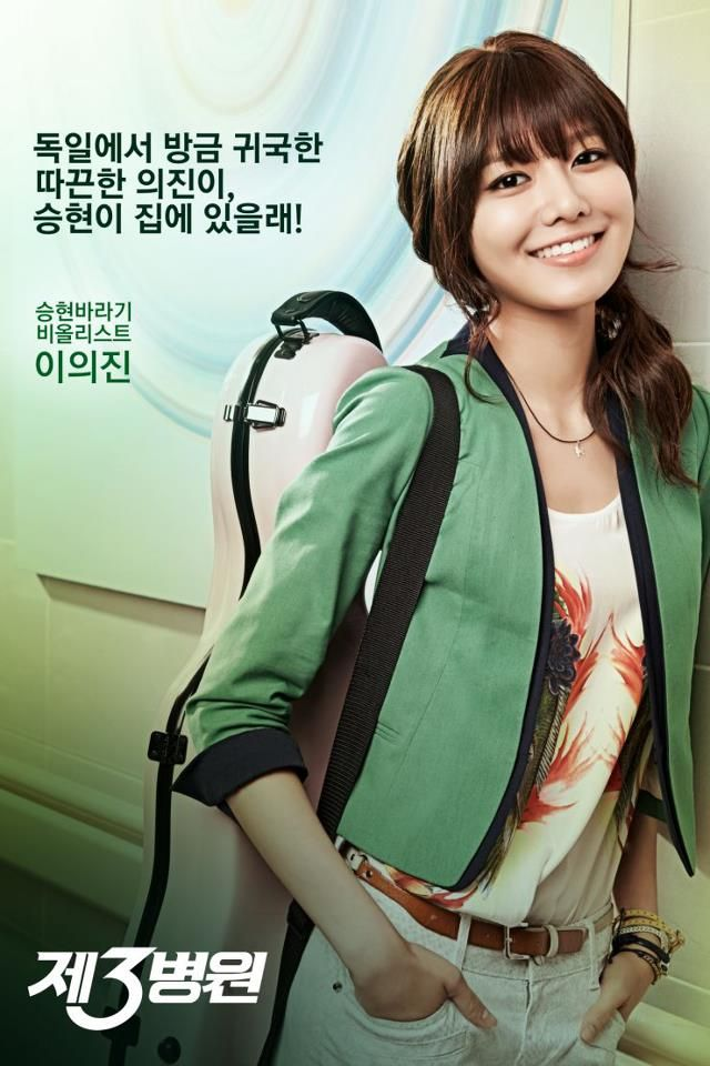sooyoung the 3rd hospital k-drama