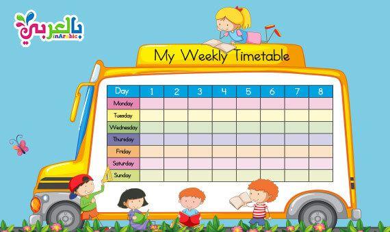 Https Www Belarabyapps Com Wp Content Uploads 2019 08 Weekly Timetable Jpg School Template School Schedule Back To School Images