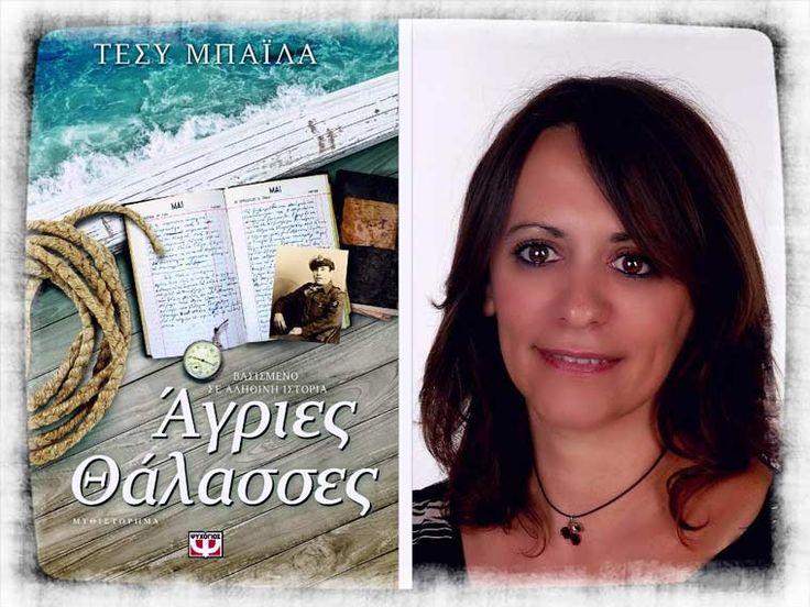 Η Τέσυ Μπάιλα μιλάει στη Μάγδα Παπαδημητρίου