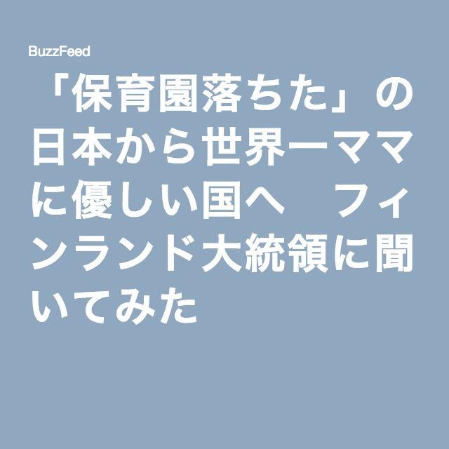 「保育園落ちた」の日本から世界一ママに優しい国へ フィンランド大統領に聞いてみた