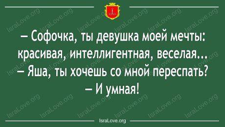 7 очень смешных одесских анекдотов