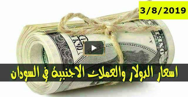 سعر الدولار اليوم مقابل الجنية السوداني في السوق الاسود والبنك اليوم السبت 3 8 2019 Duffle Bag Duffle