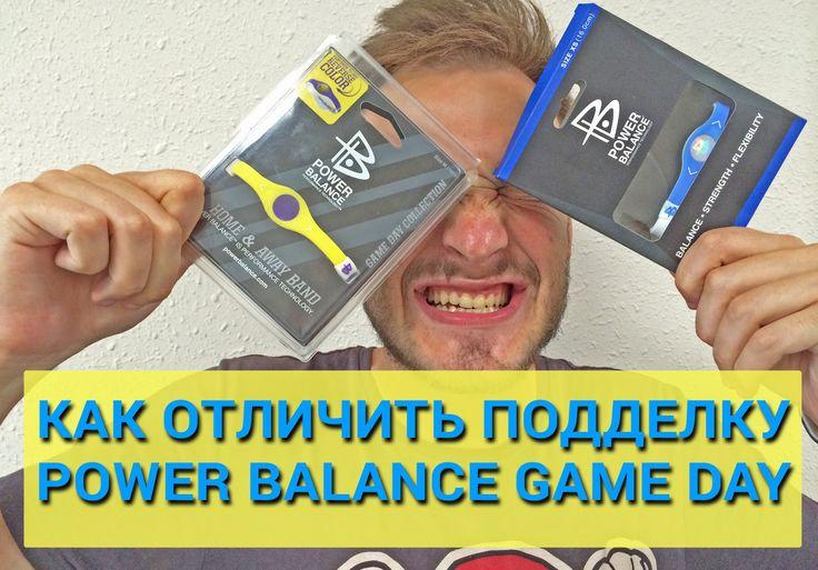 Браслет Power Balance как отличить подделку! Отличаем подделку Power Bal...