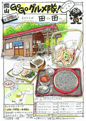 岡山市北区大井、蛍の里にある蕎麦屋さん。吉備高原に向かう途中の大井トンネルの手前にあります。倉庫を改装したような外観。テーブル席と小上がりがあります。平日...