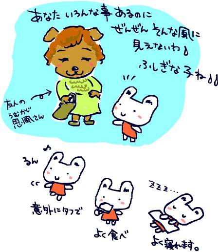 ~自然の休憩所~ Berry's Life うっかり日記 2012年8月24日 今日、 志度の小田で自宅カフェをされている思風さんがランチに来てくださりました。  うちの常連の御客様が思風さんにもよく行くと聞き、  去年の年末に小田のお店に訪ねたのがきっかけで友達になり  今ではお互いのお店に1~2ヶ月に1度行き来するほど。  お互いの店も料理も、お互いに気に入っているのです。  「野菜中心で、手作りの手間のかかった料理」が共通点。  思風さんは和風の家庭料理。うちは、フレンチっぽい創作料理。  同業者で、こんなに仲良くなれるなんて稀です。    最初に会った時から、なぜか意気投合!  思風さんは私の母と変わらない歳ですが、なんかセンスがあって、オシャレな人で、  よくわかりませんが、なんとなく気が合うのです(笑  うっかりウサギと話が合うなんて、思風さんも相当の変わり者だよ!って、  ベリー公は言いますけど。。。「いろいろ大変なことを背負っているのに、あなたってぜんぜんそんな風に見えないわね!」  って今日、思風さんに言われましたが、…