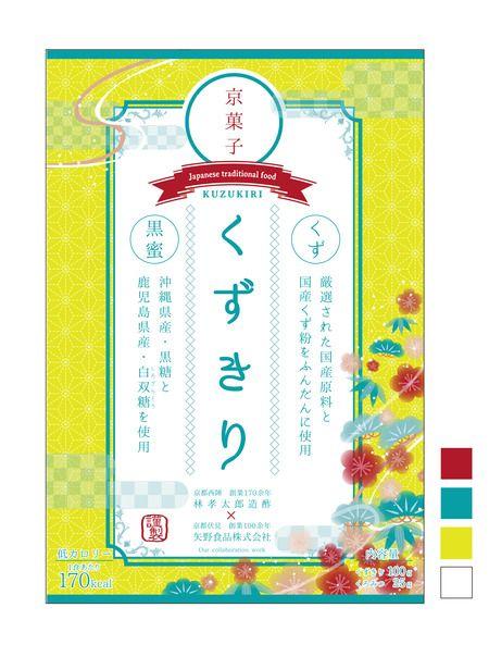 rurisakuさんの提案 - 春夏物 新製品 国産「京菓子くずきり」のパッケージデザイン 4色限定の依頼   クラウドソーシング「ランサーズ」