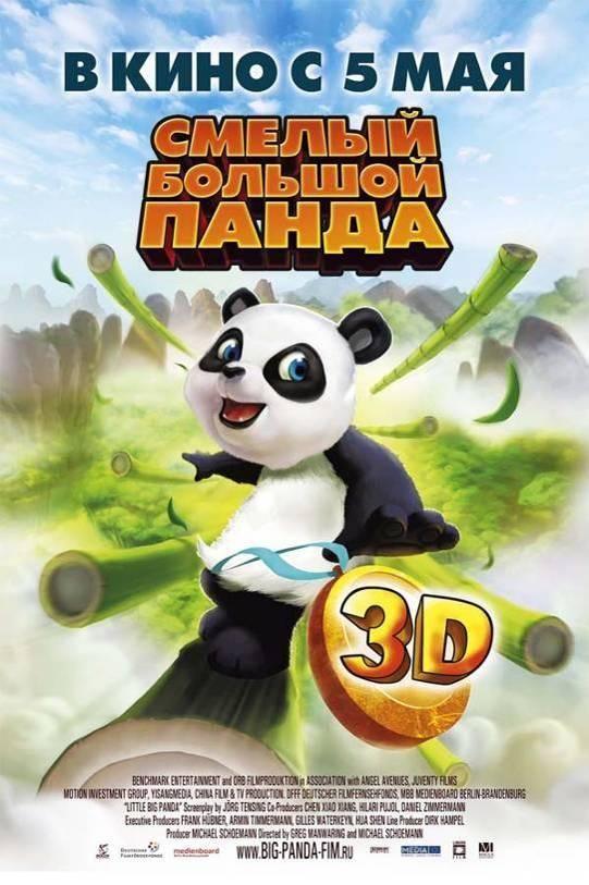 Человек против дикой природы! Жизнь обитателей бамбуковой рощи под угрозой. Остановить армию двуногих варваров никому не под силу… Кроме отважного, ловкого, неуязвимого и остроумного Панды. Он окажется в самом сердце веселых приключений и опасных испСмелый большой панда / Little Big Panda (2010) - смотрите онлайн, бесплатно, без регистрации, в высоком качестве! Мультфильмы