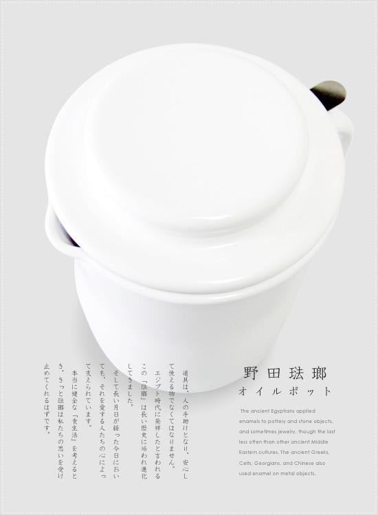 野田琺瑯 ホーローオイルポット ロカポ(トップイメージ:1)